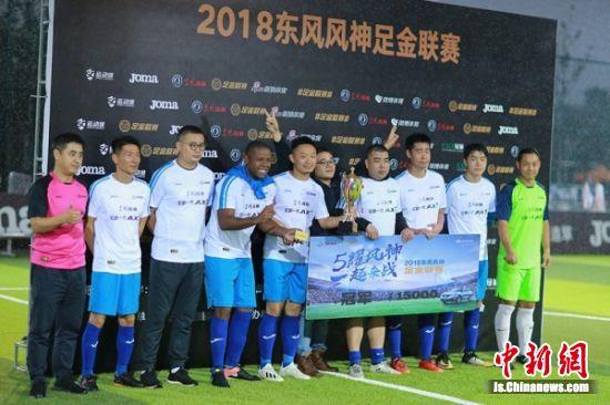 2018东风风神足金联赛苏州站冠军队伍八都建筑足球队。