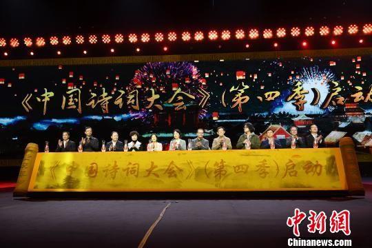 图为《中国诗词大会》(第四季)开机仪式暨重庆赛区选拔赛(决赛)启动。 陈超 摄
