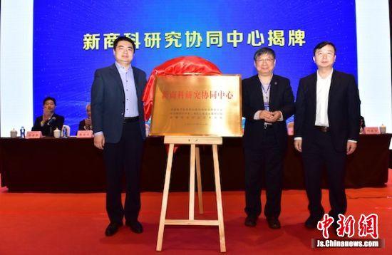 图为新商科研究协同中心揭牌。