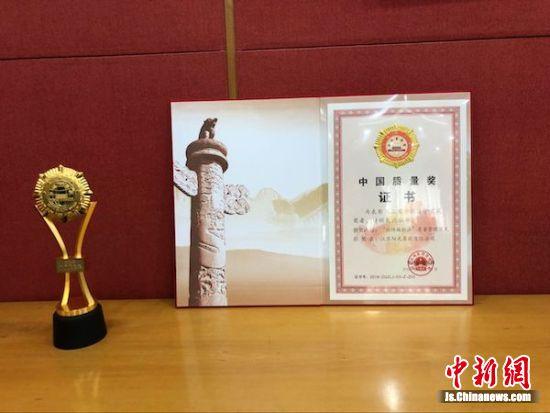阳光集团荣获中国质量奖。
