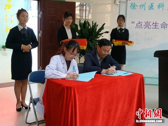 在校大学生卫婉琳签订志愿捐献遗体协议书