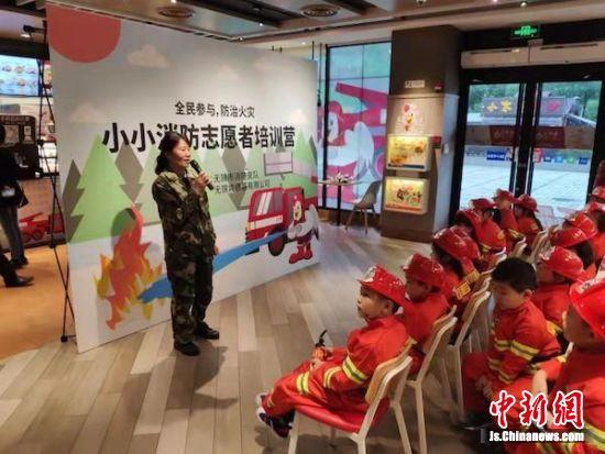 图为小小消防志愿者培训营开营。