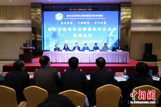 徐州市淮海先进制造政校企合作高峰论坛现场。