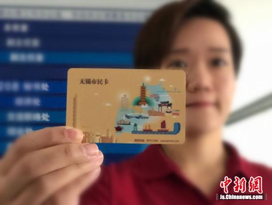 """图为无锡定制的""""台胞市民卡""""展示。"""
