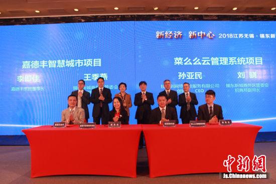 锡东新城科技创新推介会签约环节。