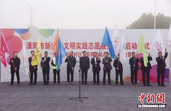 溧阳市新时代文明实践志愿服务总队正式启动。