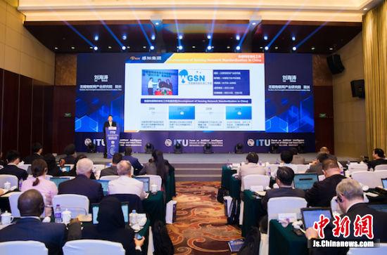 国际电信联盟物联网和智慧城市研究组全体会议现场。