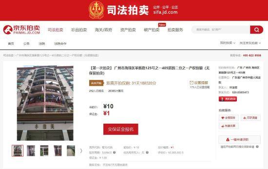 广州400万的房子一半产权10元起拍 买入有风险?