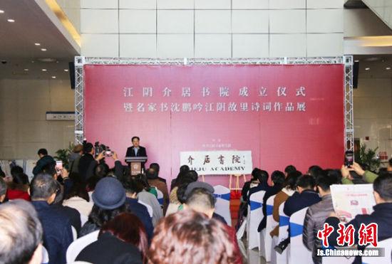 介居书院在江阴正式揭牌成立。