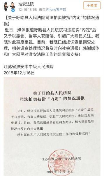 来源:皇冠娱乐注册送66省淮安市中级人民法院官方微博截图。