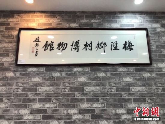 """梅泾村乡村博物馆""""开门迎客""""。"""