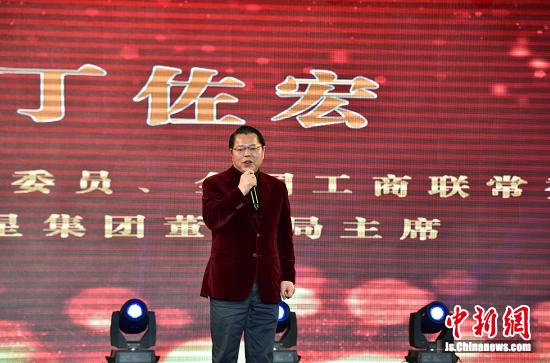 全国政协委员、全国工商联常委、月星集团董事局主席丁佐宏致辞