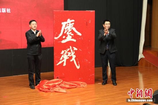 长篇小说《鏖战》新书首发式在徐州淮海战役纪念馆举办。