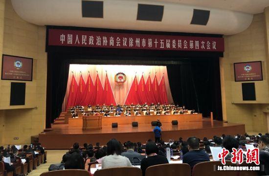 政协徐州市十五届四次会议现场