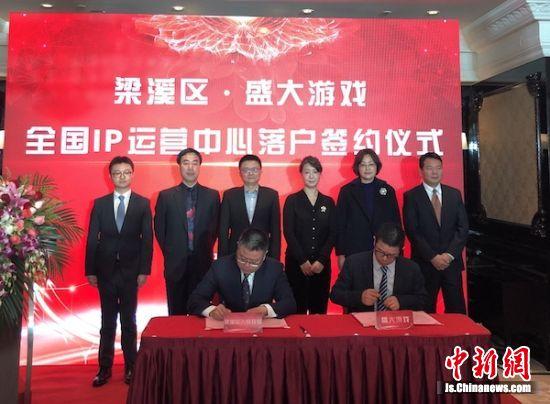 盛大游戏全国IP运营中心签约仪式。