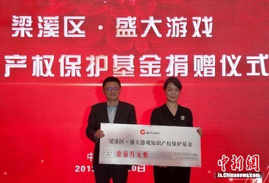 梁溪区·盛大游戏知识产权保护基金设立。