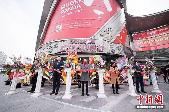 恐龙人俱乐部在上海白玉兰广场正式开业。