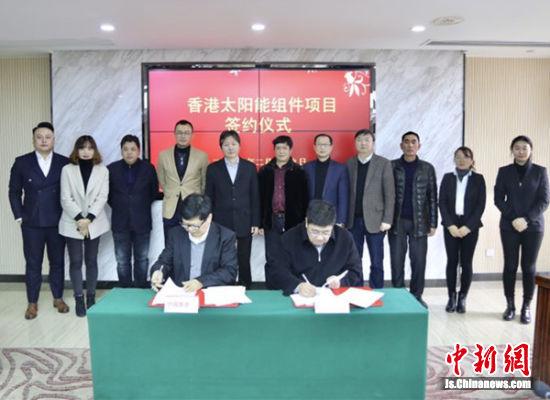 图为香港太阳能组件项目签约现场。