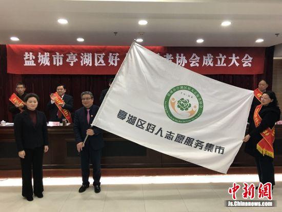 亭湖区委常委、宣传部部长徐曼为盐城市亭湖区好人志愿者协会授旗。