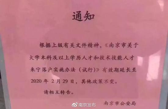 南京人才落户政策延长一年 图片来源:南京市委宣传部新闻发布官方微博