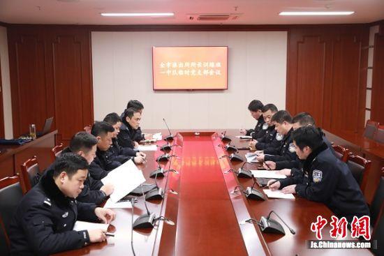 派出所长召开临时党支部会议。