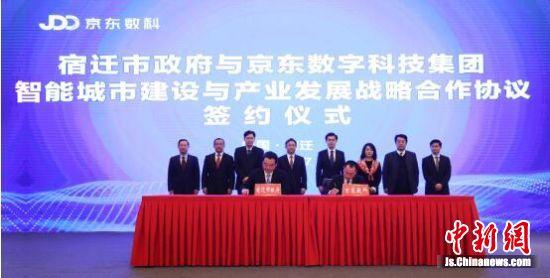 宿迁市政府与京东数字科技集团智能城市建设与产业发展战略合作协议签约仪式现场