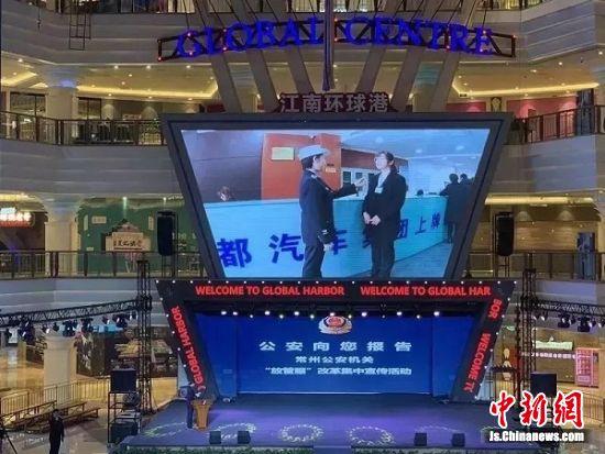 """常州市公安局在江南环球港举行""""公安向您报告""""——常州公安""""放管服""""改革集中宣传活动启动仪式"""