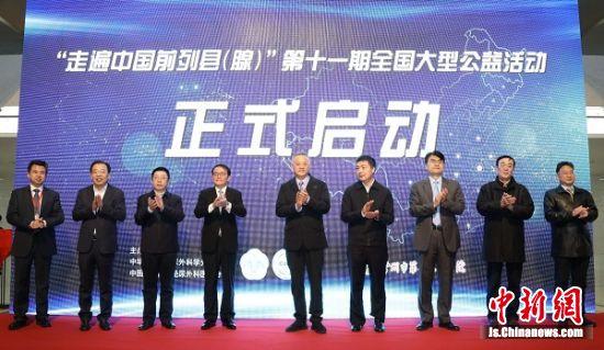 """与会领导共同启动""""走遍中国前列县(腺)""""第11期全国大型公益活动。 孙镇江 摄"""