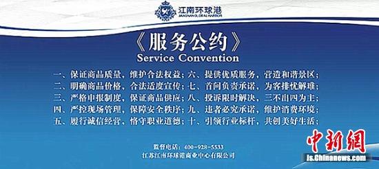 江南环球港领衔合作商户发布十大《服务公约》