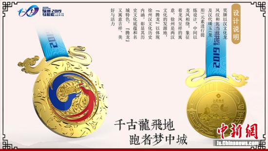 本届徐马奖牌以汉文化龙凤纹和瓦当纹以及汉代璜玉(龙形)元素进行提炼设计,充分体现徐州两汉文化特色内涵。