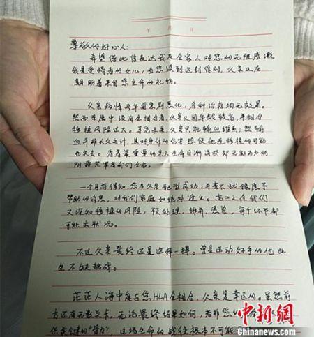 北京患者家属的感谢信 冯凯 摄