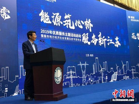 《国网江苏电力服务地方经济社会发展白皮书》发布