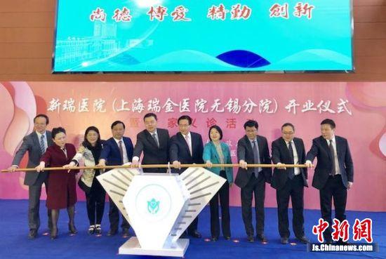 无锡市新吴区新瑞医院启用。