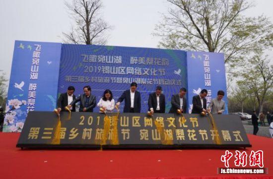 宛山湖梨花节开幕现场。