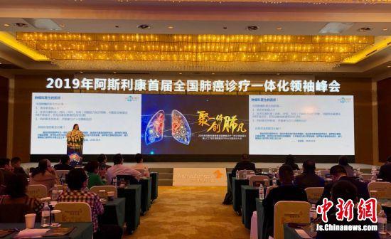 阿斯利康首届肺癌诊疗一体化领袖峰会现场。