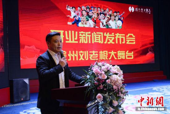 周新亮表示,刘老根大舞台是生产欢乐的地方,要把欢乐带回家乡。