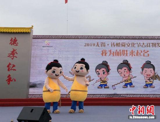 钱桥舜文化节吉祥物公开征名。