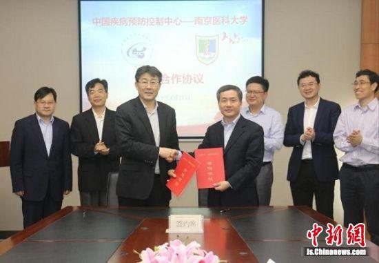 南京医科大学与中国疾病预防控制中心开展全方位合作
