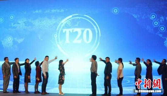"""与会代表共同启动""""T20南京高校海外校友会创新""""。"""
