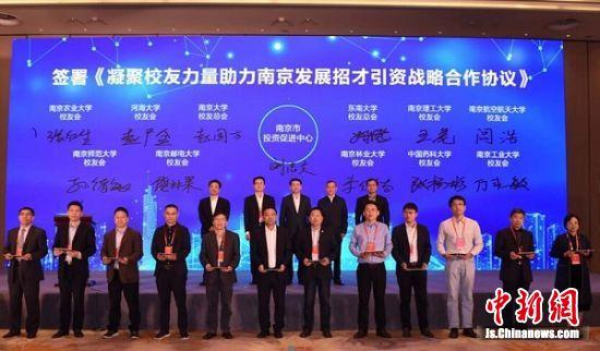 南京市投资促进中心与南京各高校校友(总)会签署《凝聚校友力量助力南京发展招才引资战略合作协议》