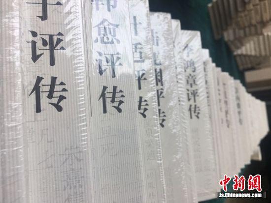 南大纪念《中国思想家评传丛书》(200部)出版30周年