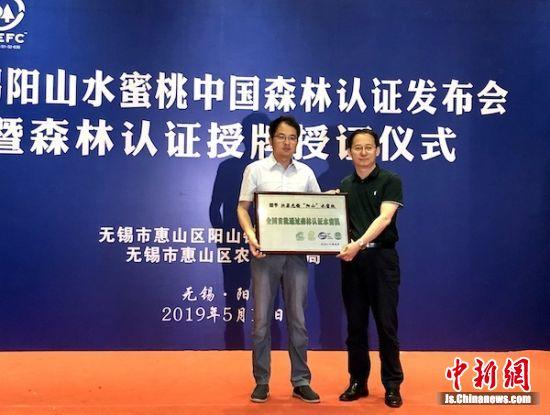 无锡阳山水蜜桃获森林认证 认证面积2万亩