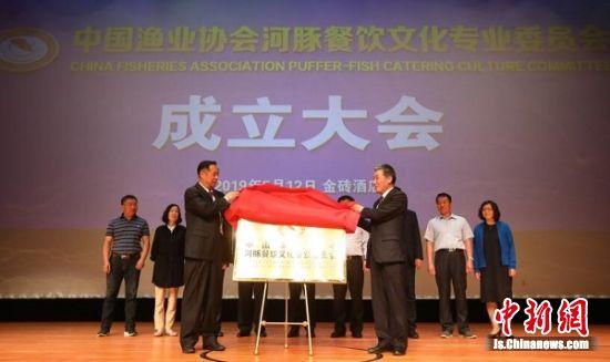 中国渔业协会河豚餐饮文化专业委员会成立。 泱波 摄