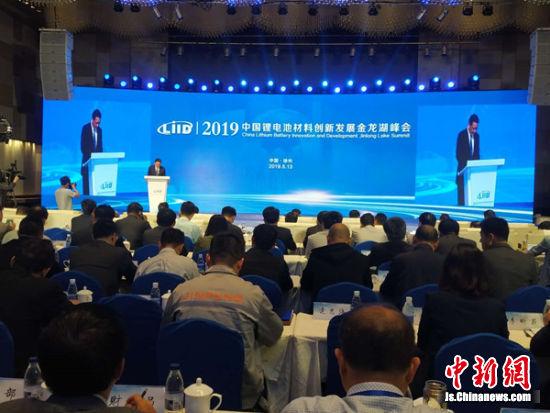 2019中国锂电池材料创新发展金龙湖峰会在徐州举办。