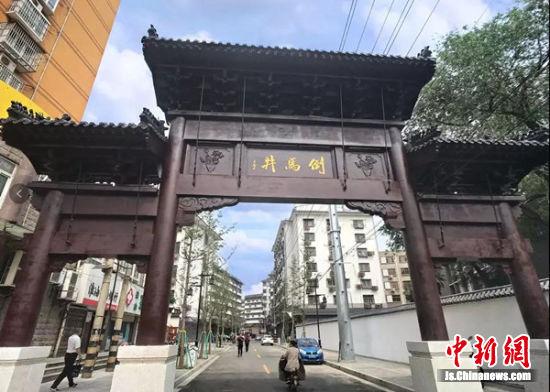 """改造后的""""倒马井""""历史文化街区。"""