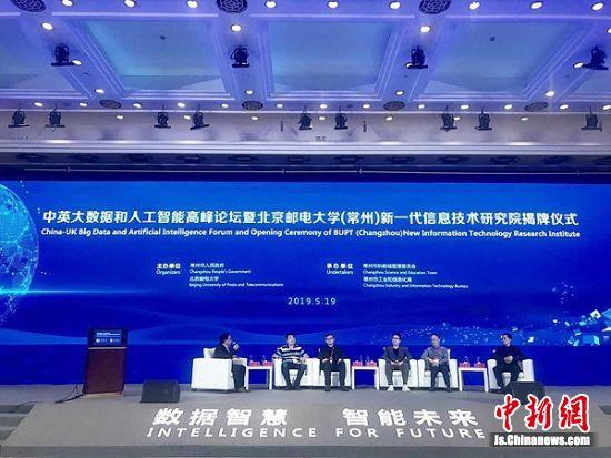 北京?#23454;?#22823;学(常州)新一代信息技术研究院揭牌