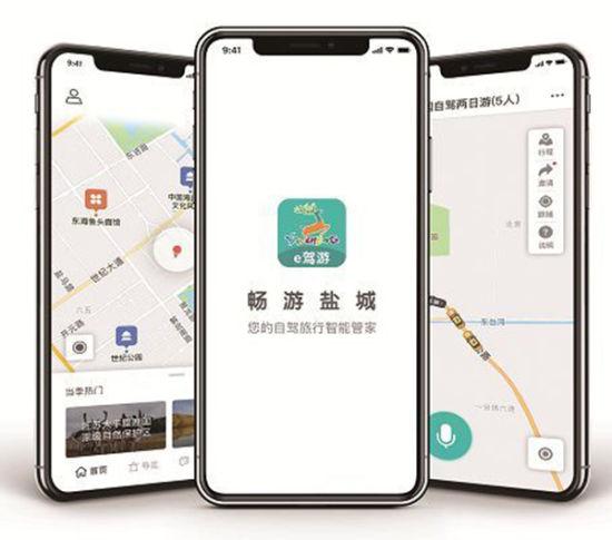 """""""畅游盐城""""APP正式发布 打造智慧旅游智能管家"""