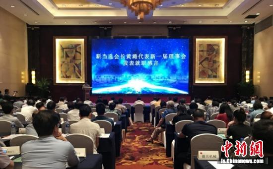 常州市侨商投资企业协会举行三届一次会员大会