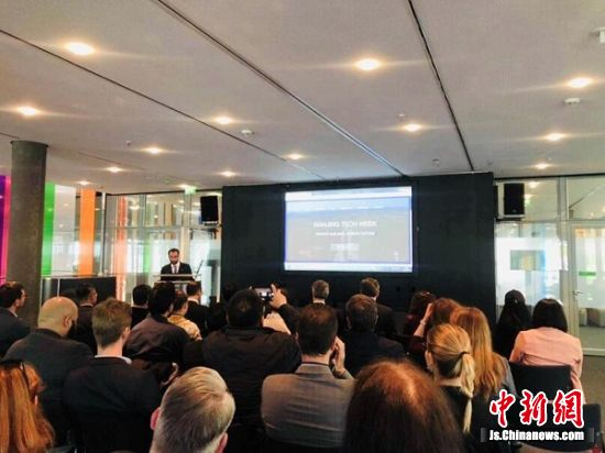 建邺高新区在德国斯图加特举办2019中国南京创新周暨建邺区科技创新推介会