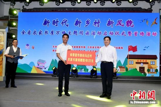 5月27日下午,全省农家书屋万场主题阅读活动在贾汪区举办。 汪磊 摄影